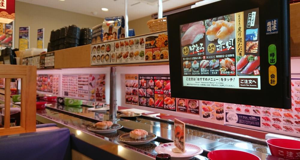 回転寿司のクーポン情報