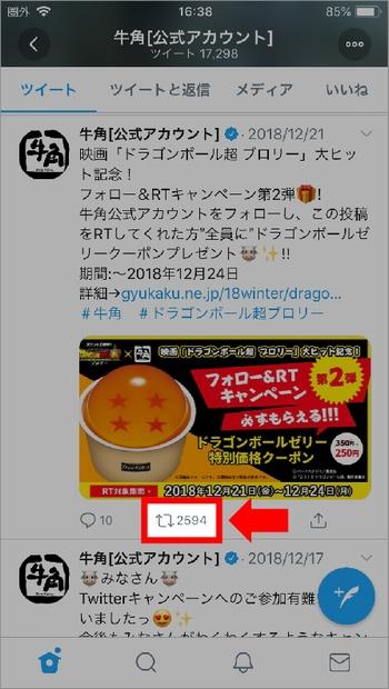 牛角のTwitter RT(リツイート)キャンペーンに参加する方法(RTアイコンをタップしてリツイート)